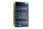 Аргус-Спектр Шкала БИ32-И (комплект«Стрелец-Газовый») (Стрелец-Интеграл®)