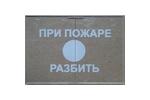Болид Стекло для ИПР-513-3